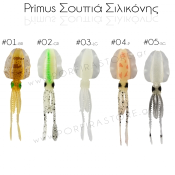 Primus Σουπιά Σιλικόνης
